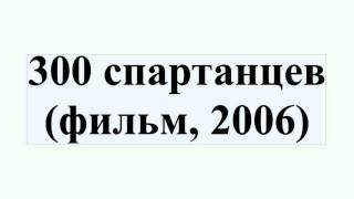 300 спартанцев (фильм, 2006)