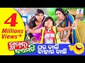 Gharabali Baharbali  || New Odia Comedy || Suman Comedy || Hemant Das || Bindas Odisha