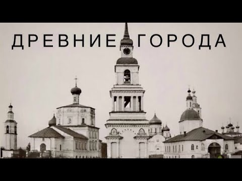 Слободской ИСТОРИЯ РУСИ  ☀️   Древние города России   РУССКАЯ КУЛЬТУРА