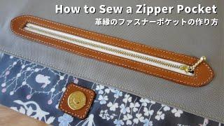革縁のファスナーポケットの作り方[型紙付] How to Sew a Zippered Pocket/Leather/Free pattern/Sewing Tutorial/DIY
