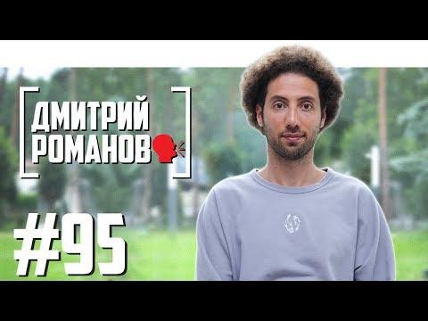 Дмитрий Романов -