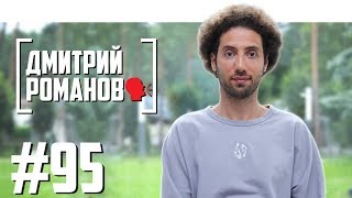 Дмитрий Романов - про уход с ТНТ и дружбу с комиками
