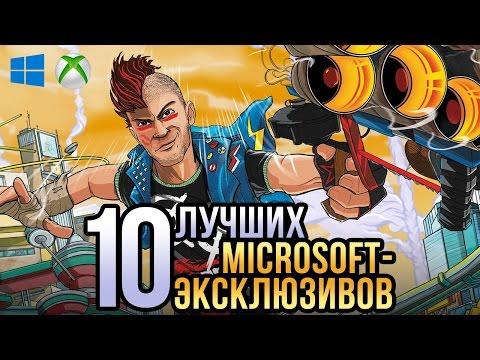 ТОП-10 лучших Microsoft-эксклюзивов