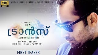 Subscribe #uchye4glwogkvtj03krnkqpg #trance is an upcoming malayalam language film directed by anwar rasheed,[3] produced rasheed entertainments. it...