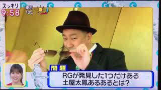2019/2/22 スッキリ #レイザーラモンRG#スニーカーベストドレッサー賞#...