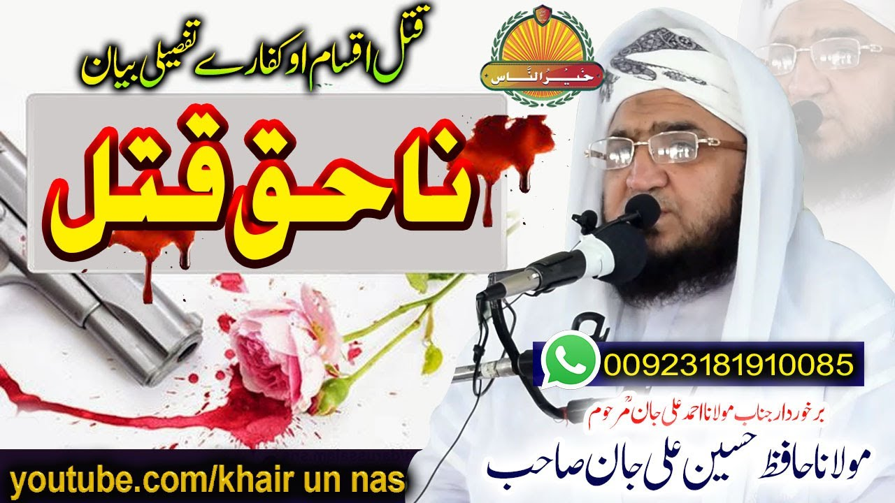Molana Hafiz Hussain Ali Jan Sahb New BaYAN-Nahaq Qatal حافظ حسین علی جان صاحب  بیان ۔ ناحق قتل