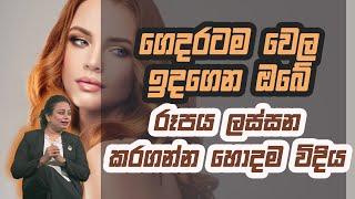 ගෙදරටම වෙල ඉදගෙන ඔබේ රූපය ලස්සන කරගන්න හොදම විදිය | Piyum Vila | 23 - 11 - 2020 | Siyatha TV Thumbnail