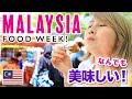 今週毎日アップします!マレーシア食レポWEEKスタート☆〔#878〕