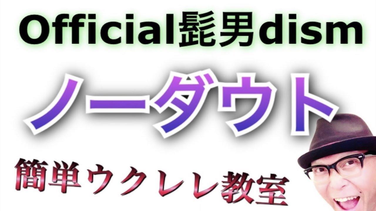 ノーダウト / Official髭男dism【ウクレレ 超かんたん版 コード&レッスン付】GAZZLELE