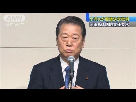 小沢氏が閣議決定批判 岡田氏は説明責任を要求12/03/31