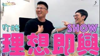 【理想即興SHOW — 叮#5 Feat. Mom & Dad華爸】雙人即興劇