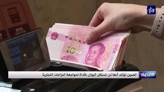 الصين تؤكد أنها لن تستغل اليوان كأداة لمواجهة النزاعات التجارية - (5-8-2019)