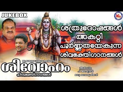 ശത്രുദോഷങ്ങൾ-അകറ്റി-പൂർണ്ണതയേകുന്ന-ശിവഗാനങ്ങൾ|siva-devotional-songs-malayalam|hindu-songs-malayalam