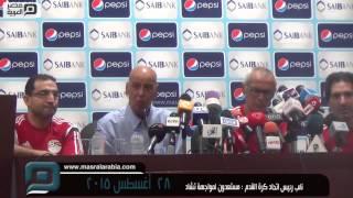 مصر العربية | نائب رئيس اتحاد كرة القدم : مستعدون لمواجهة تشاد