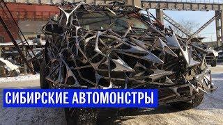 Сибирские автомонстры