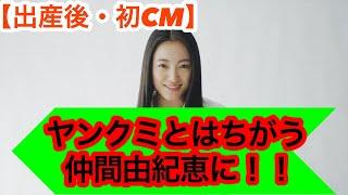 【親バカ】仲間由紀恵_双子出産後_初CMにて(世の中総合動向チャンネル...