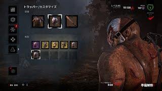 【新マスク】PS4版Dead by Daylight 当選者発表【デッドバイデイライト】 #304