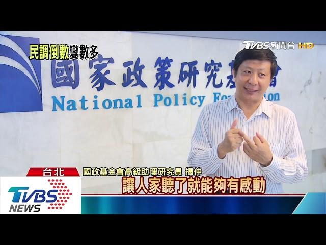 【十點不一樣】論國政5人首過招 影響民調?專家:未必