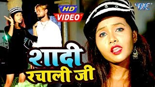 #Video Song - Rahul Deva का NEW Bhojpuri Song 2020 | Shadi Rachali Ji