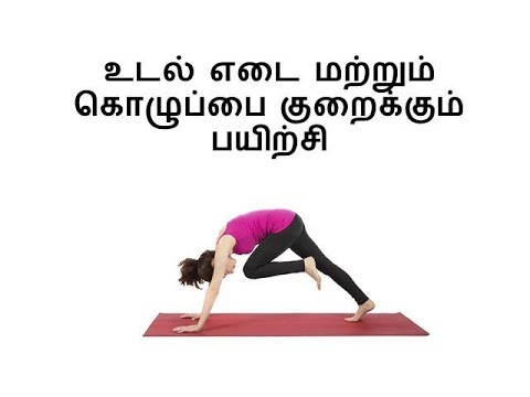 Exercise To Lose Fat Tamil Youtube