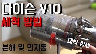 다이슨v10 청소기 세척 및 먼지통 비우는 방법 (대박…