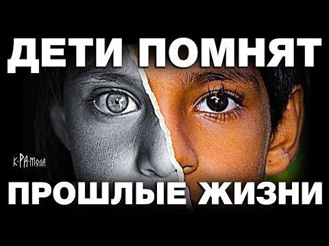 Попы ЗАПРЕТИЛИ РЕИНКАРНАЦИЮ. 5 Детей которые ПОМНЯТ ПРОШЛЫЕ ЖИЗНИ