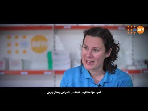 الاستجابة الإنسانية لصندوق الأمم المتحدة للسكان: حمام العليل