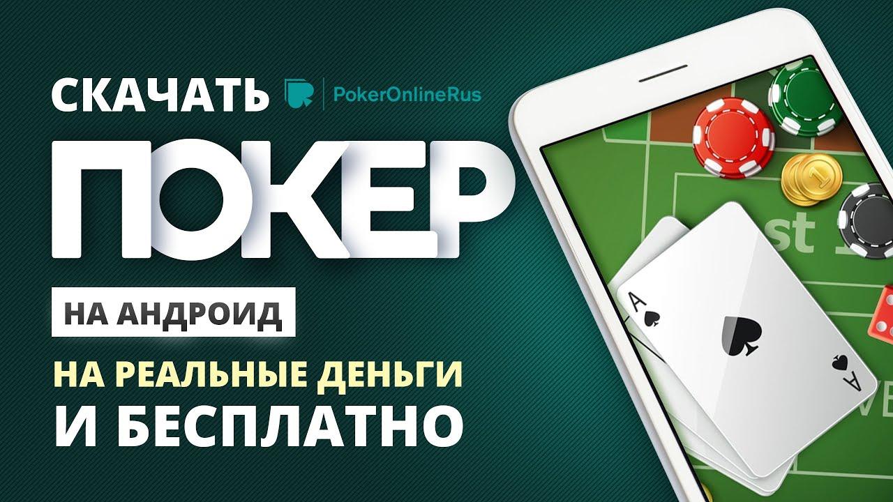 Покер онлайн на реальные деньги для андроид скачать казино в лас вегасе онлайн