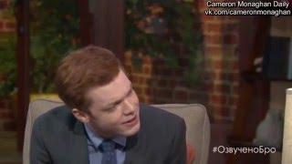 Самое бесполезное интервью Камерона Монахэна