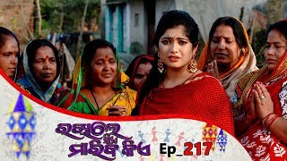 Rakhile Sie Mariba Kie | Full Ep 217 | 26th Dec 2019 | Odia Serial - TarangTV