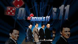 オーシャンと11人の仲間(字幕版) thumbnail