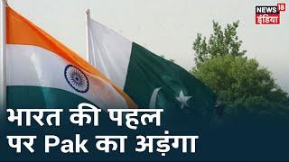 PM Modi की Corona पर SAARC के मंच पर पहल, Pak ने कोरोना पर अहम बैठक से किया किनारा