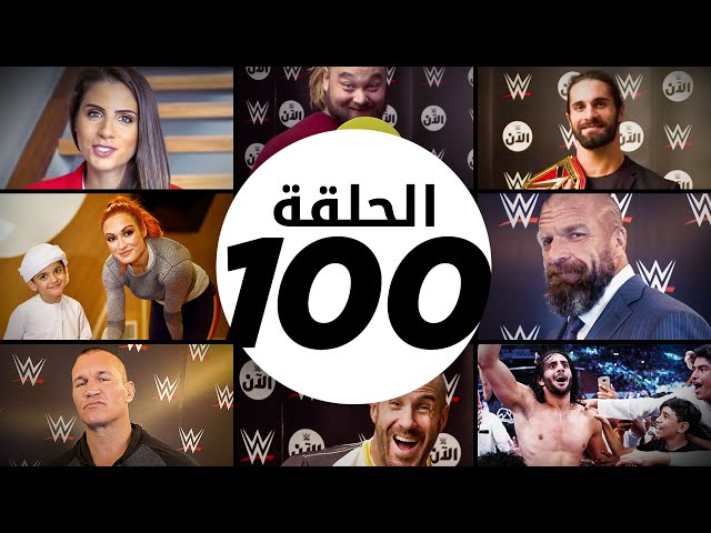 Seth Rollins, Becky Lynch & More Celebrate 100 Episodes of WWE Al An!