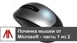Ремонт мышки Microsoft Wireless Mouse 2000 - часть 1 из 2(Перестала работать средняя кнопка мышки. Сначала думал, что что-то с программным обеспечением. Оказалось,..., 2015-08-16T17:53:47.000Z)
