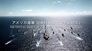 アメリカ海軍 公式行進曲「錨を上げて」 / Anchors Aweigh