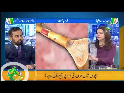 Causes of Thalassemia   Aaj Pakistan with Sidra Iqbal   DOC TALK   Part-2    Aaj News