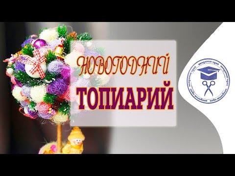 Новогодний топиарий своими руками пошаговая инструкция фото