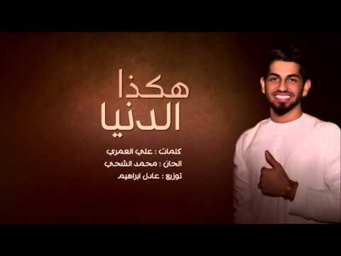 اغنية محمد الشحي هكذا الدنيا 2016 كاملة MP3 + HD / Mohamed AlShehhi - Hakaza Al Duniya