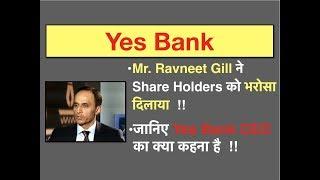 Yes Bank - Mr. Ravneet Gill ने Share Holders को भरोसा दिलाया; जानिए Yes Bank CEO का क्या कहना है