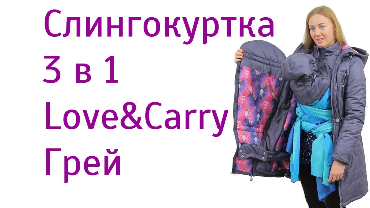 86e4ee3d0b91 Зимняя Куртка для Беременных Love Carry Грей Слингокуртка 3 в 1 - обзор