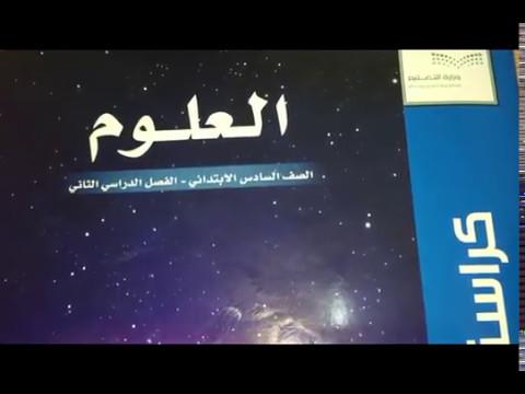 حل كتاب العلوم الفصل الدراسي الاول