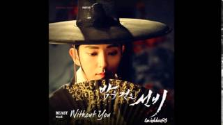 Without You - 비스트 (BEAST) OST 밤을 걷는 선비 (Scholar Who Walks th…