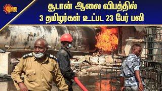 சூடான் ஆலை விபத்தில் 3 தமிழர்கள் உட்பட 23 பேர் பலி | National News | Tamil News | Sun News