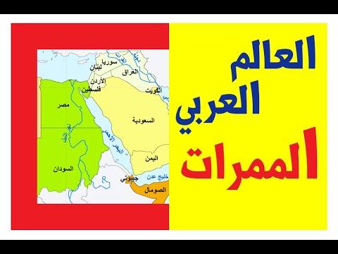 العالم العربي 2 الممرات المائية Youtube