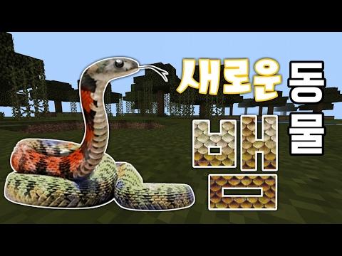 [황둥이] 마인크래프트에 뱀이 등장했따!? 정말 뱀처럼생겼잖아! 너무 무서워 ㅠㅠ (마인크래프트PE 만들기)