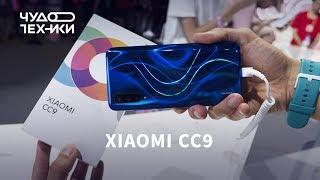 Смартфон Xiaomi CC9 — первый обзор
