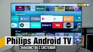 Что такое Android TV?