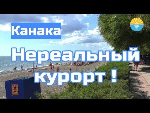 Крым 2019. Курорт Канака .Море, пляжи, цены, жильё.
