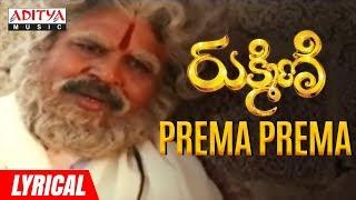 Prema Prema Lyrical | Rukmini Movie Songs | Vineeth, Sridevi | Vidyasagar | Raviraja Pinisetty