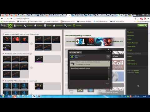 видео: Как делать ставки на dota2 lounge. (dota2lounge.com) Официальный видео-гайд